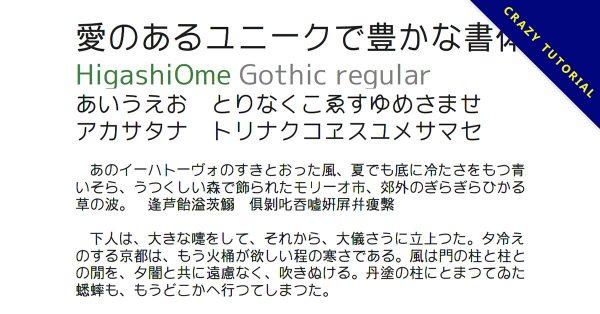 【粗黑體】日系粗黑體免費下載,讓人充滿嚴肅的中文字體