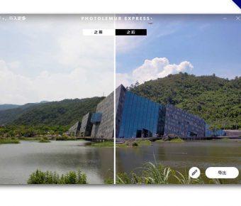 【自動修圖】 PHOTOLEMUR 一鍵自動修圖工具,智能修出最美的色彩