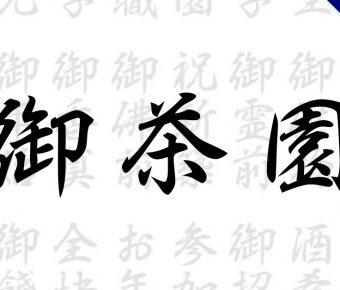 【行書體】日本免費行書體下載,可支援中文漢字
