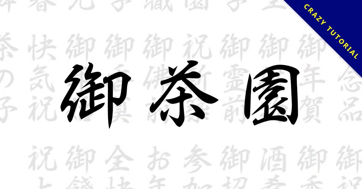【行書體】日本免費行書體下載