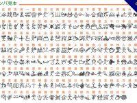 【象形文字】中國象形文字下載,最象徵文化的字體
