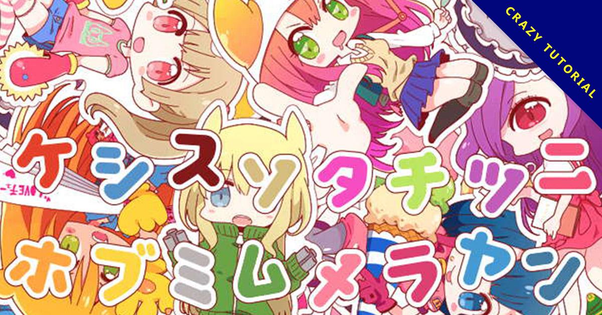 【貓咪字體】日系可愛貓咪字體下載