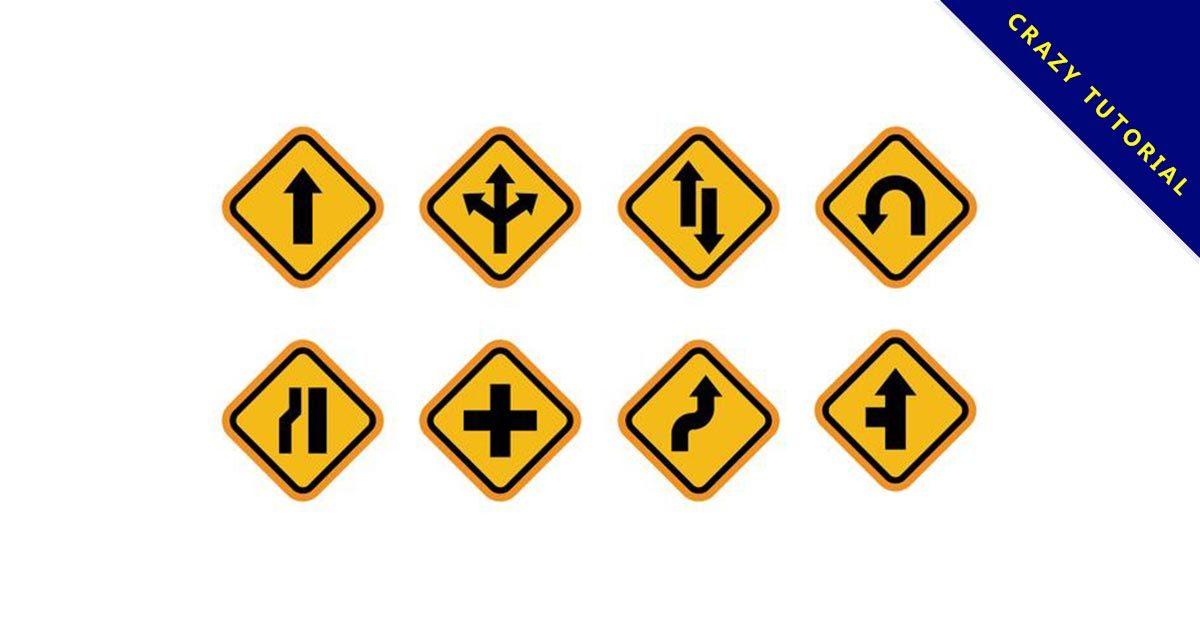 【路標製作】精選30款路標製作下載,路標圖免費推薦款