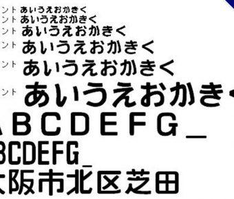【方塊字體】日本鐵路風格方塊字體下載,可商業用途