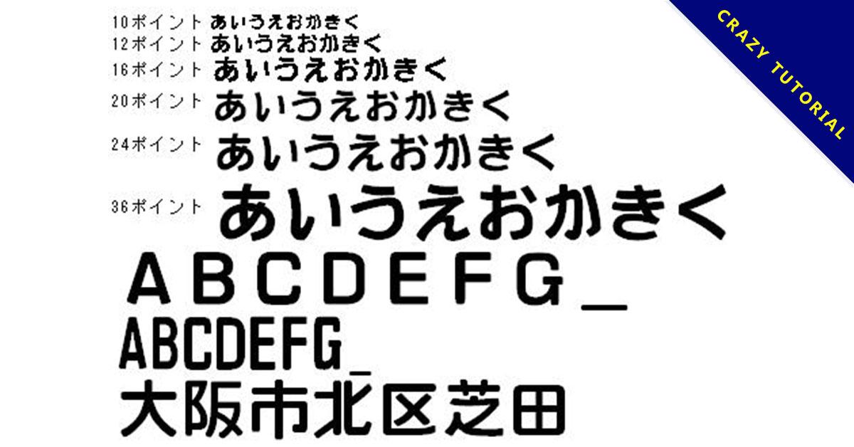 【方塊字體】日本鐵路風格方塊字體下載