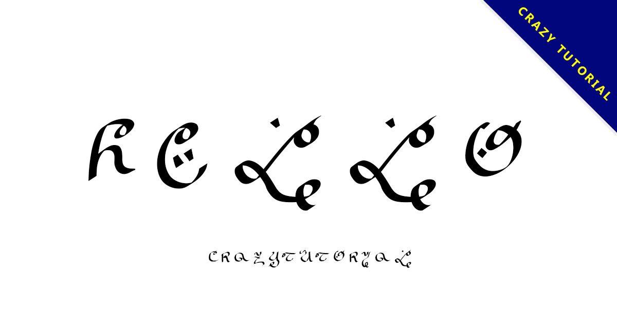 【阿拉伯字體】阿拉伯語字體下載,可快速轉換
