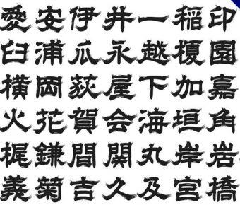 【隸書體】日本白舟髭隷書體下載,中文可商業用途