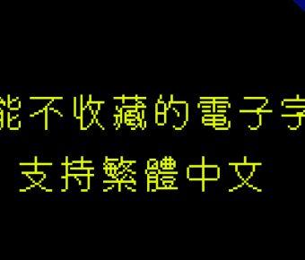 【電子字體】日系工程師專用電子字體,網頁風格字體