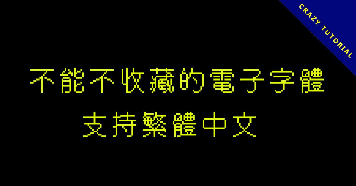 【電子字體】日系工程師專用電子字體