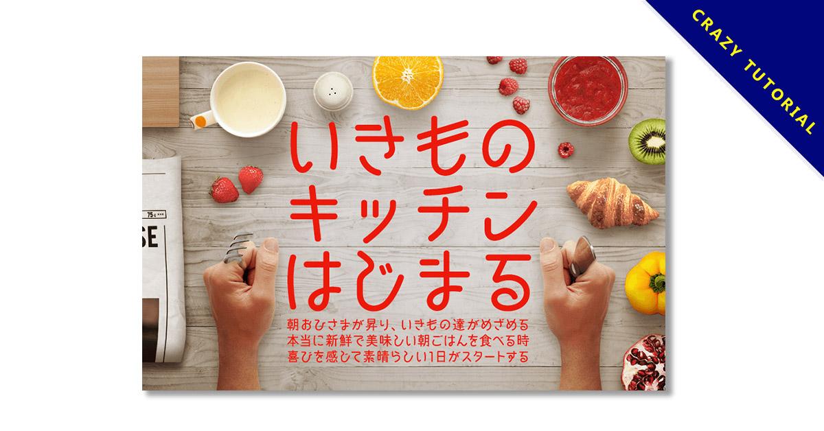 【電影字體】日本懷舊電影字體下載
