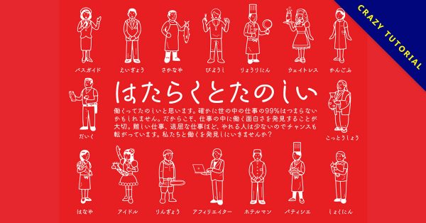 【活潑字體】日系熊本頑皮字體下載,可支援中文漢字