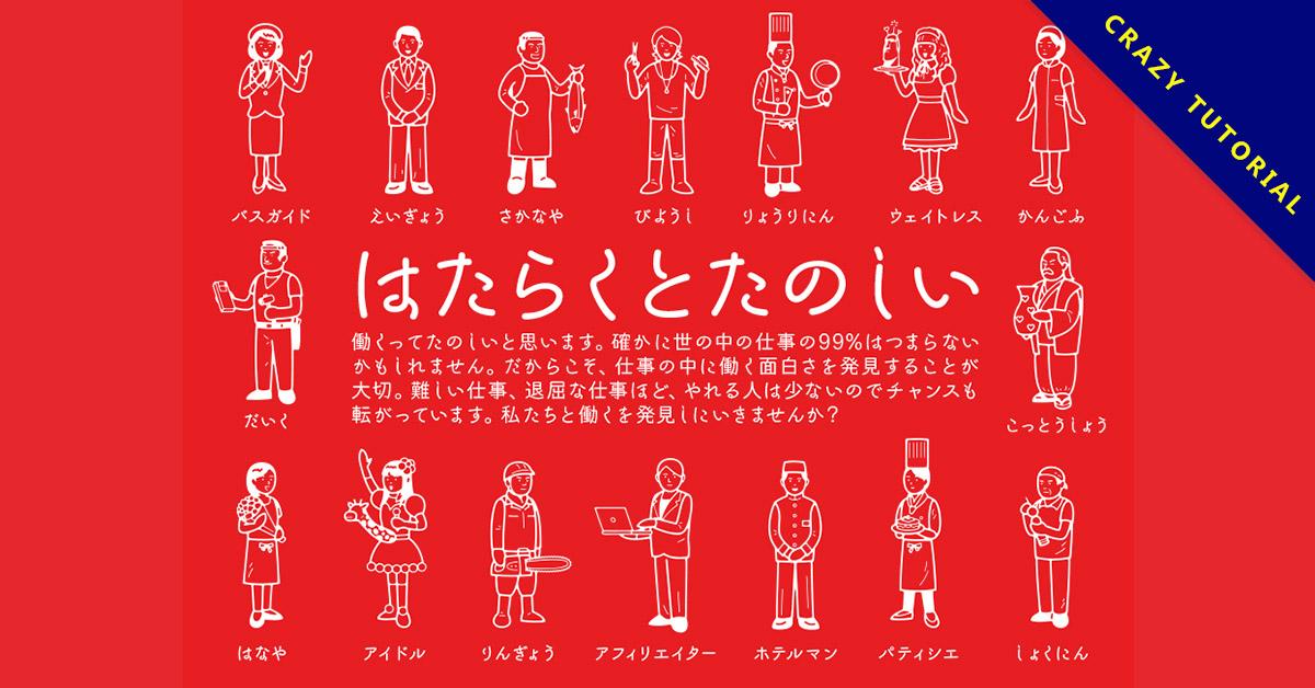 【活潑字體】日系熊本頑皮字體下載