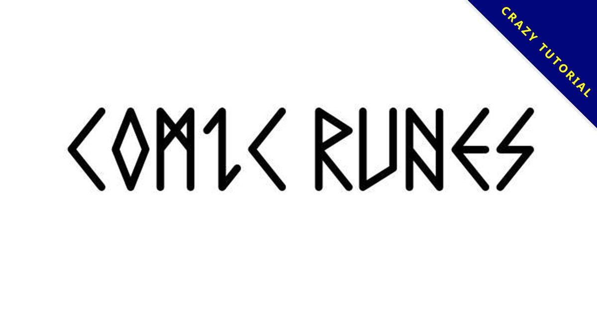 【符文字體】Comic Runes 魔法符文字體下載