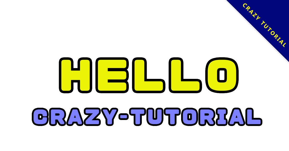 【黑框字體】教你快速做出白底黑框字體下載