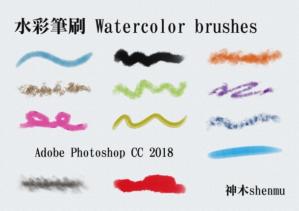 High Resolution Watercolor Brushes