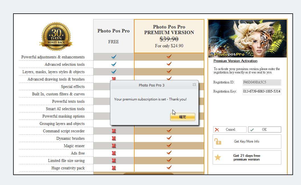 【后制软体】Photo Pos Pro 相片后制软体下载,目前限免中 $: 29.99美金