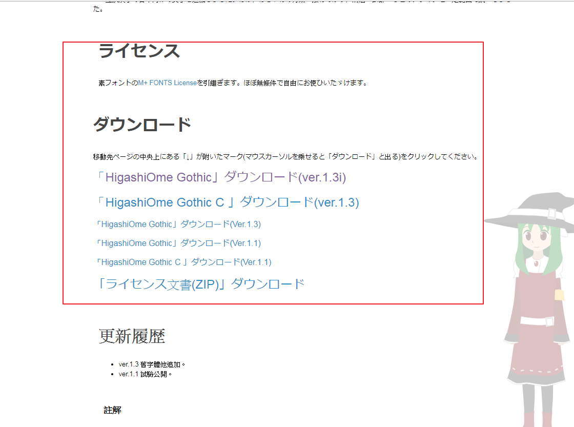 【粗黑体】日系粗黑体免费下载,让人充满严肃的中文字体