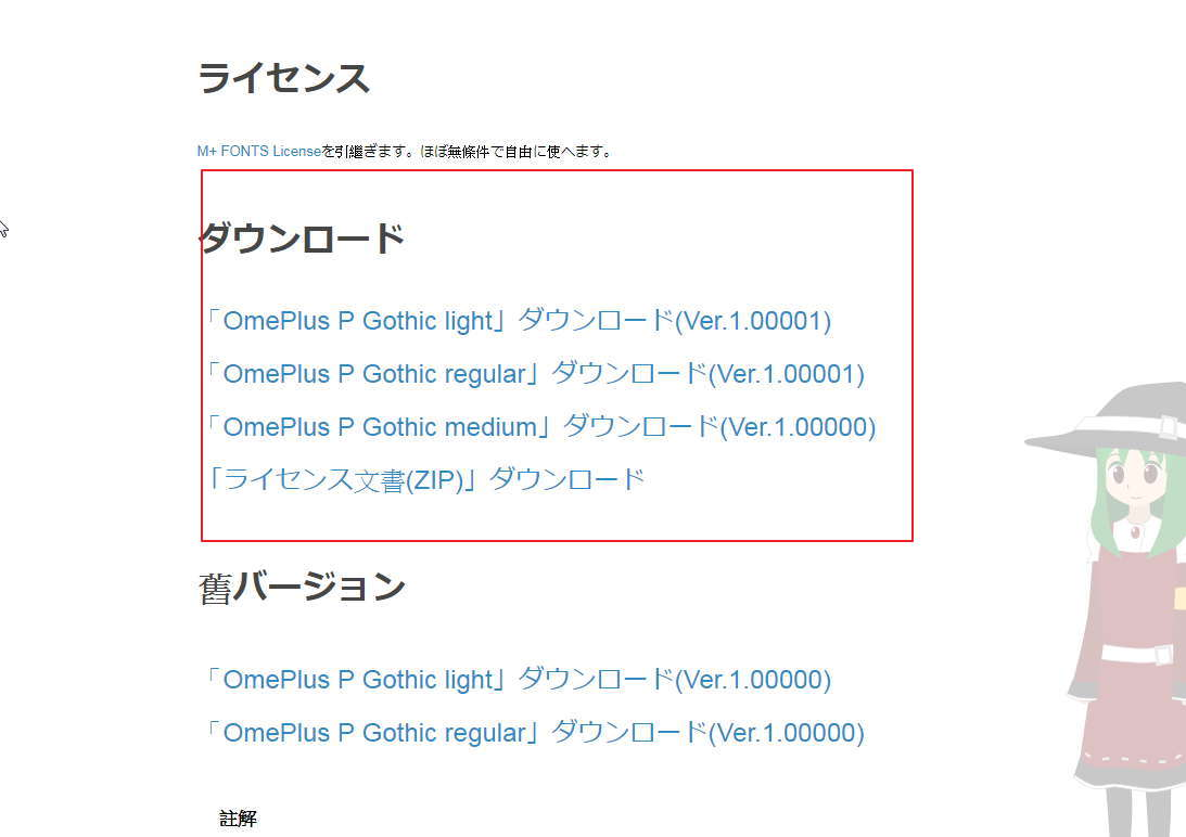 【广告字体】日系清新广告字体免费下载,繁体中文可支援