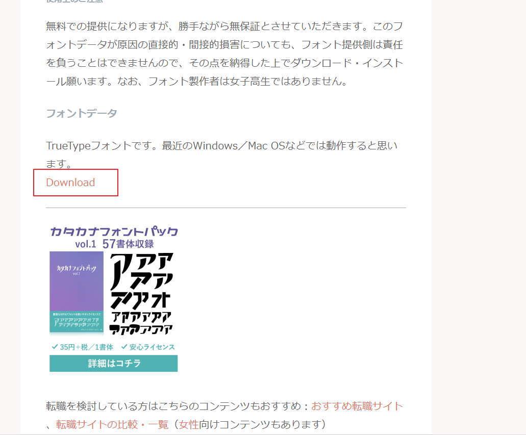 【流行字体】女生最爱的可爱流行字体下载,支持繁体中文