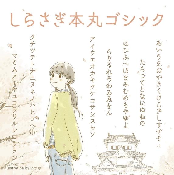 【标题字体】日本免费圆体标题字体下载,支持中文字型