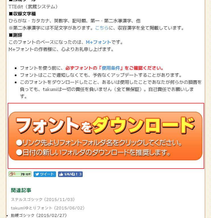 【字幕字体】日本糖果字幕字体下载,可支援中文汉字
