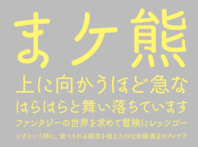 【活泼字体】日系熊本顽皮字体下载,可支援中文汉字