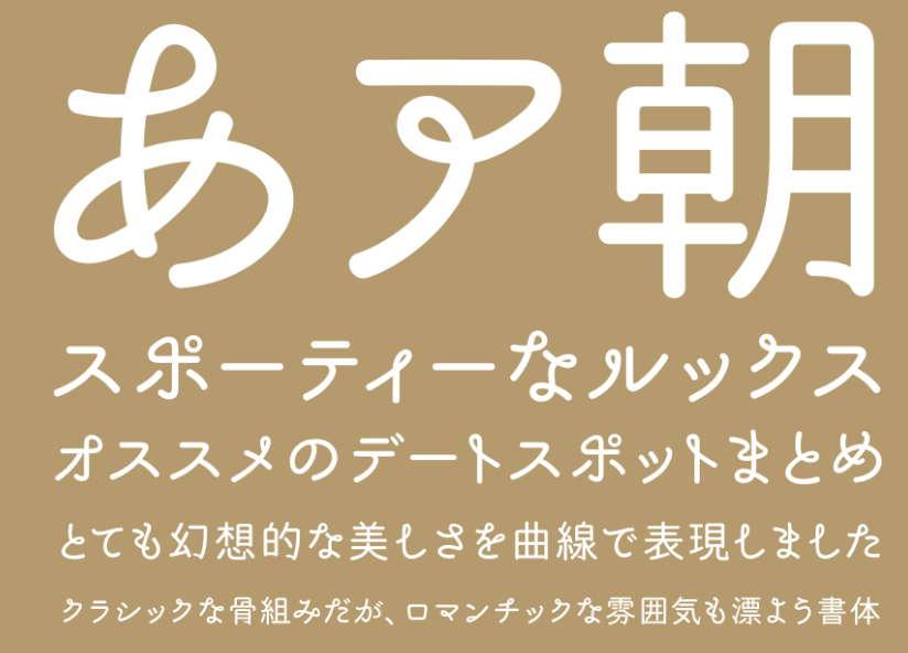 【海报体】日系文宣专用海报字型下载,支援中文汉字