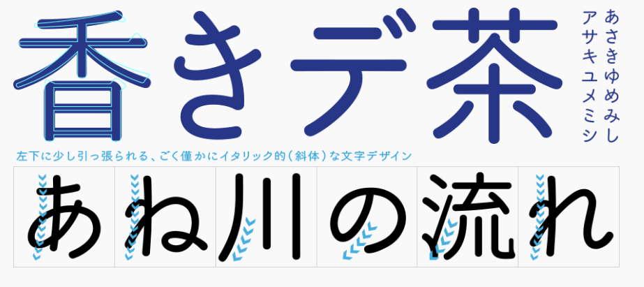 【古典字体】日系传统古典字体下载,可支援中文汉字