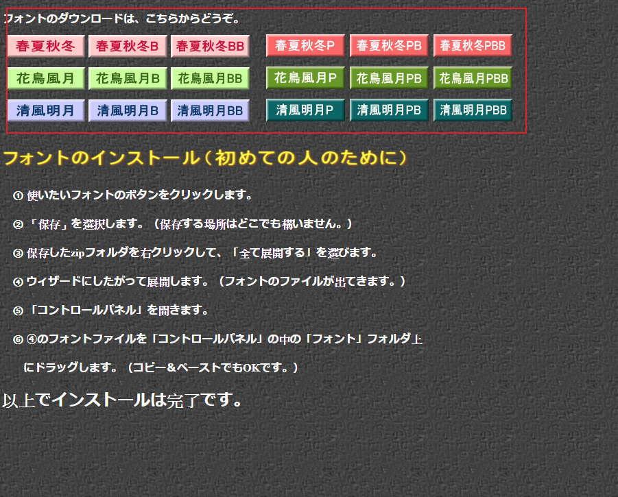 【楷书字体】日系超美楷书字体下载,支持繁体中文