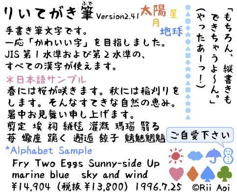 【手写风格】日系可爱手写风格字体下载,可支援中文汉字