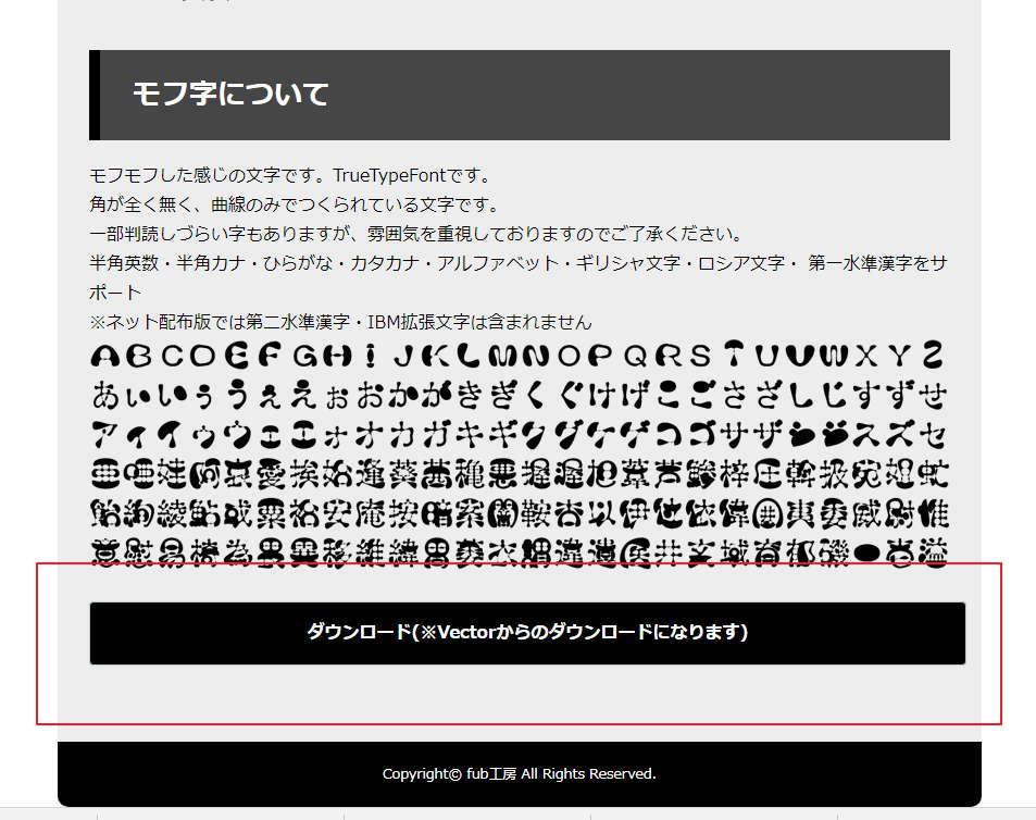 【大气字体】日系圆角曲线字体下载,可支持中文汉字