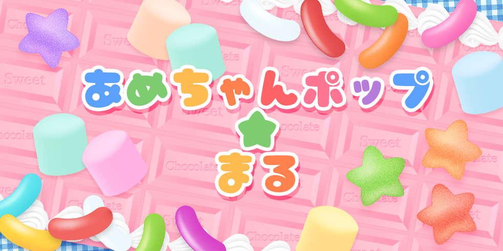 【糖果字体】日系可爱糖果字体下载,可支援中文汉字