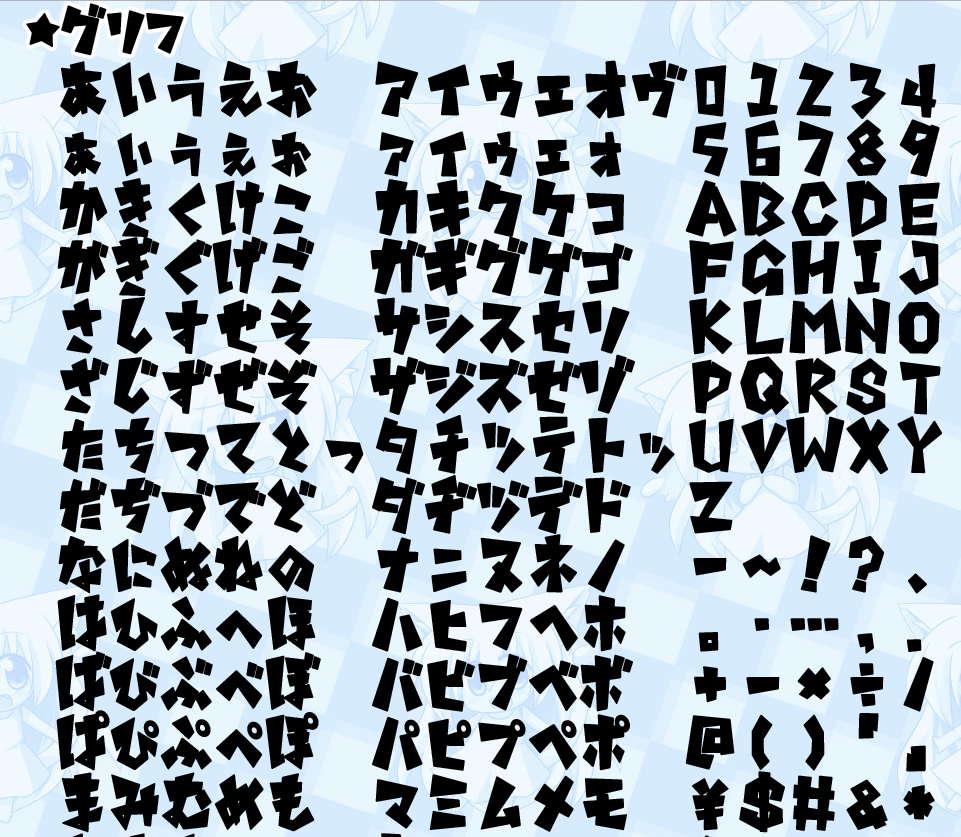 【商标字体】日本免费商标字体下载,可商业用途使用