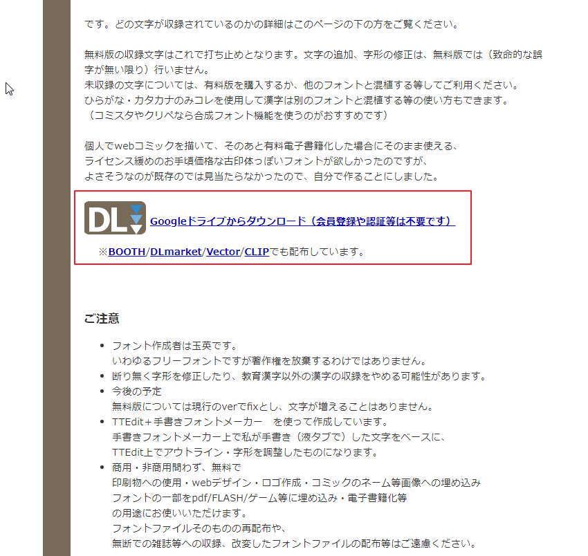 【可怕字体】日本恐怖可怕字体下载,可在恐怖地方使用