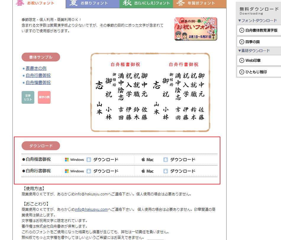 【楷书字体】白舟御祝楷书字体,贺卡祝福专用字体
