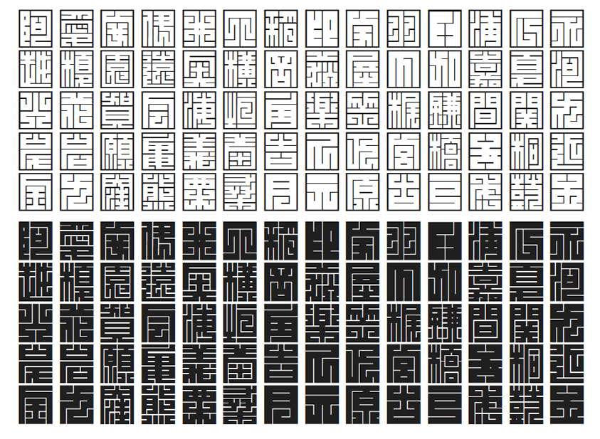 【印章字体】皇帝玉玺印章字体下载,可商业用途