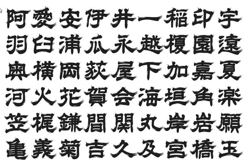 【隶书体】日本白舟髭隷书体下载,中文可商业用途