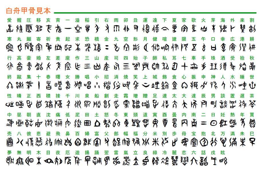 【甲骨文字型】白舟甲骨文字型下载,古文字体推荐款