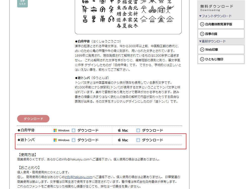 【象形文字】中国象形文字下载,最象征文化的字体