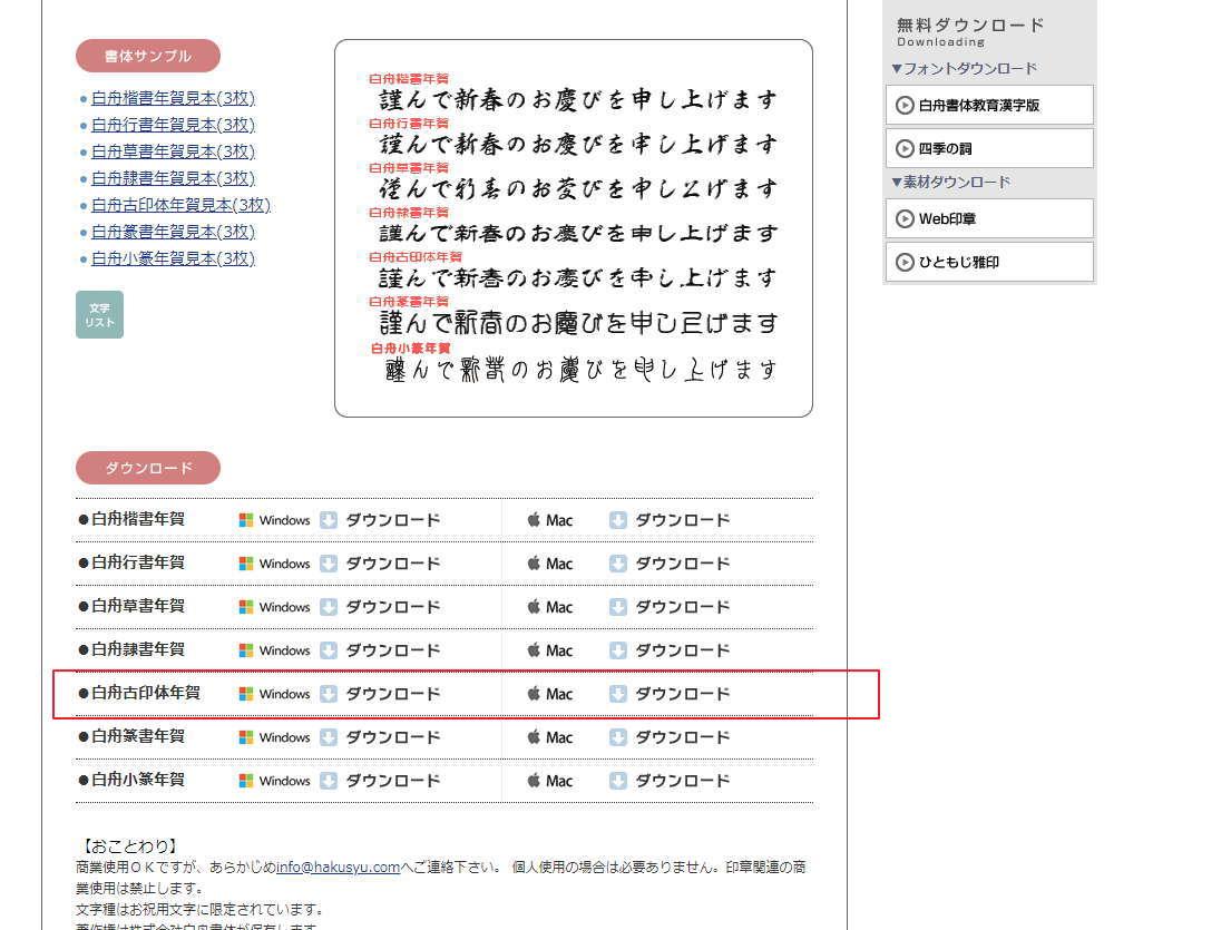 【古印体】日本贺岁古印体下载,可商业用途使用