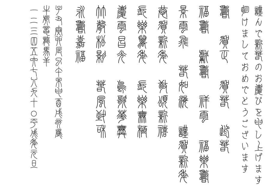 【小篆字体】日本小篆字体下载,最经典篆体字