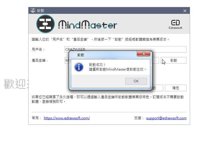 【流程图软体】MindMaster Pro 流程图软体下载,小编最推荐的程式