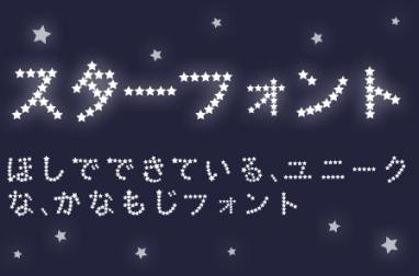 【星星字体】日系星星字体免费下载,点缀出美丽的星空字体