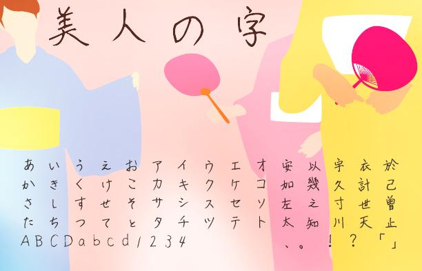 【书写体】日系少女书写字体下载,可支持中文汉字