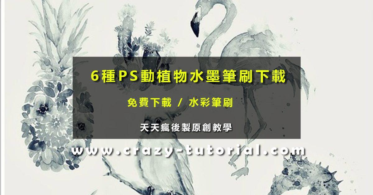 【水墨笔刷】5种专业级PS水墨笔刷下载,墨水笔刷专用款