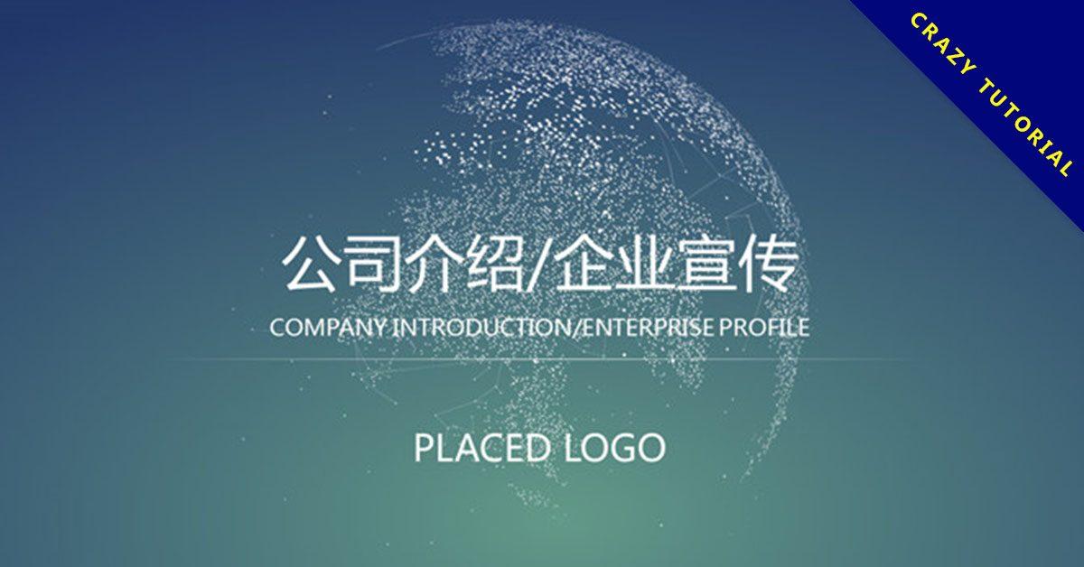 公司企業簡介專用PPT模板下載,公司宣傳可用