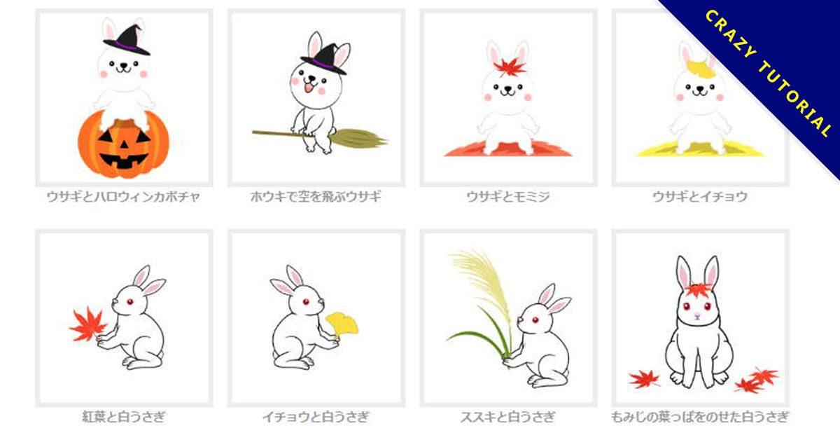 【兔子q版】精選40款兔子q版下載,兔子卡通圖案免費推薦款