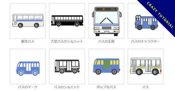 【公車卡通】精選28款公車卡通下載,公車圖免費推薦款