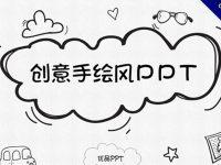 創意插畫卡通PPT模板下載,插畫族的最愛