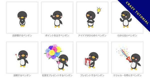 【企鵝卡通】精選36款企鵝卡通下載,企鵝圖片免費推薦款